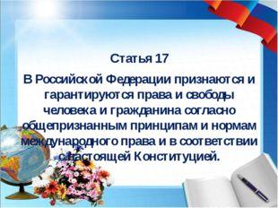 Статья 17 В Российской Федерации признаются и гарантируются права и свободы