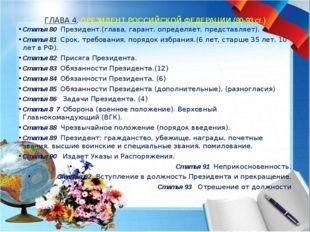 ГЛАВА 4. ПРЕЗИДЕНТ РОССИЙСКОЙ ФЕДЕРАЦИИ (80-93 ст.) Статья 80 Президент.(гла