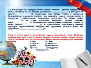 «По Конституции РФ Президент России призван обеспечить единство государствен