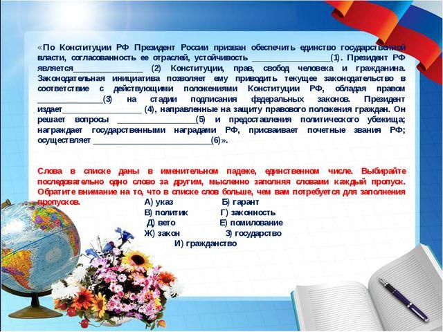 «По Конституции РФ Президент России призван обеспечить единство государствен...