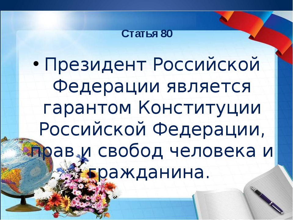 Статья 80 Президент Российской Федерации является гарантом Конституции Россий...