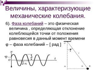 Величины, характеризующие механические колебания. 6). Фаза колебаний – это фи