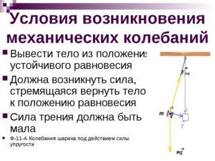 Условия возникновения механических колебаний Вывести тело из положения устойч