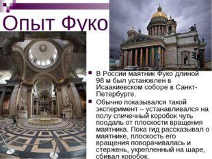 Опыт Фуко В России маятник Фуко длиной 98м был установлен в Исаакиевском соб