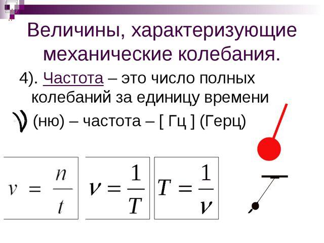 Величины, характеризующие механические колебания. 4). Частота – это число пол...