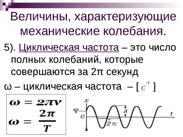 Величины, характеризующие механические колебания. 5). Циклическая частота – э...