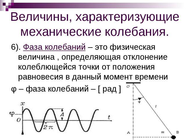 Величины, характеризующие механические колебания. 6). Фаза колебаний – это фи...
