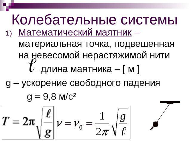 Колебательные системы Математический маятник – материальная точка, подвешенна...