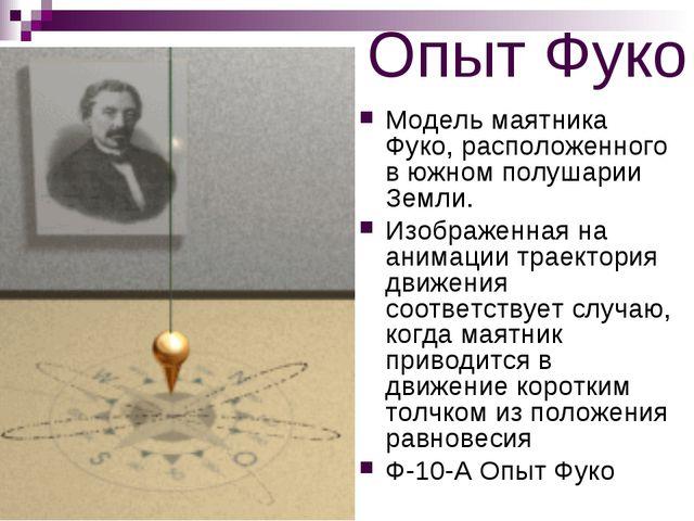Опыт Фуко Модель маятника Фуко, расположенного вюжном полушарии Земли. Изобр...