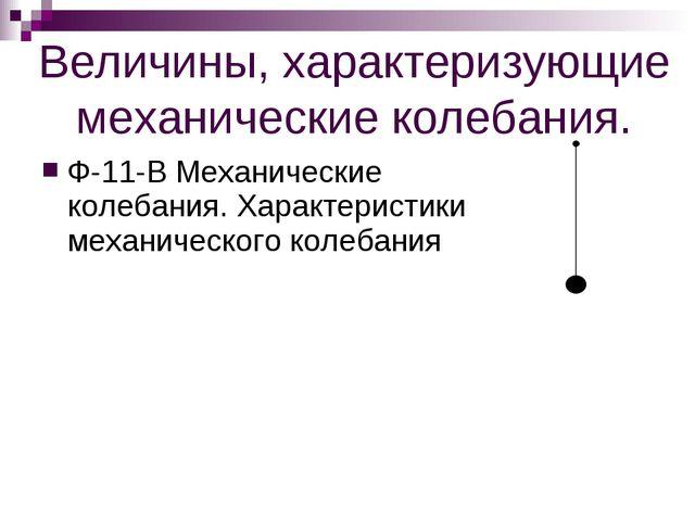 Величины, характеризующие механические колебания. Ф-11-В Механические колебан...