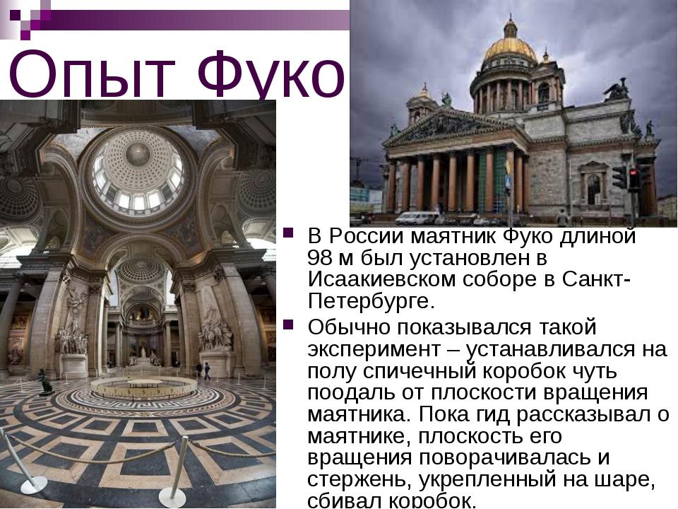 Опыт Фуко В России маятник Фуко длиной 98м был установлен в Исаакиевском соб...