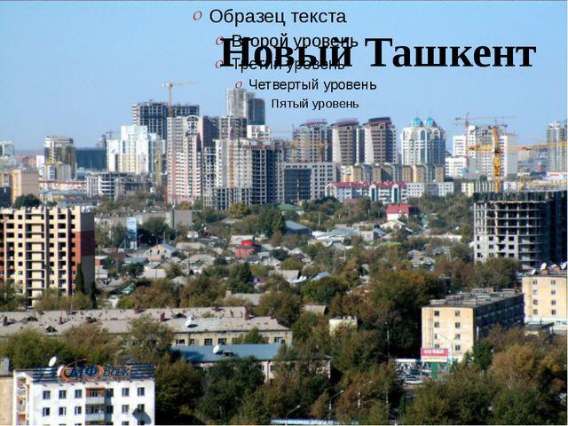 Новый Ташкент