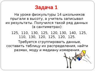 Задача 1 На уроке физкультуры 14 школьников прыгали в высоту, а учитель запи