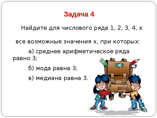 Задача 4 Найдите для числового ряда 1, 2, 3, 4, х все возможные значения х,...