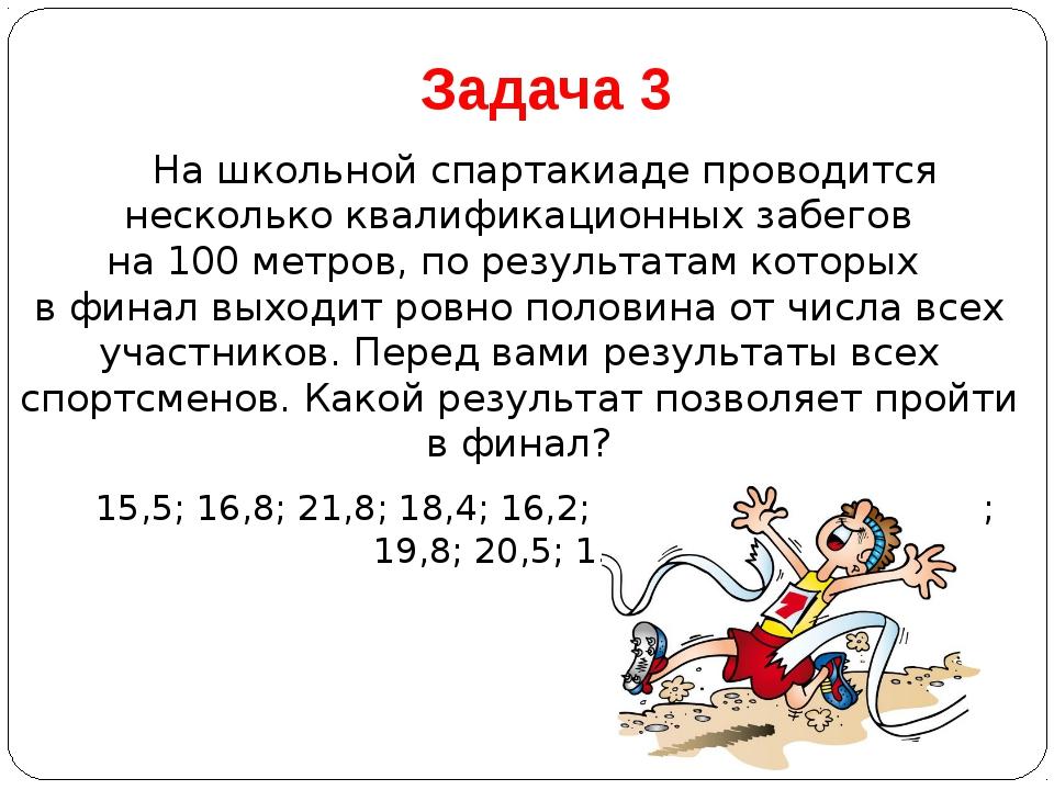Задача 3 На школьной спартакиаде проводится несколько квалификационных забег...