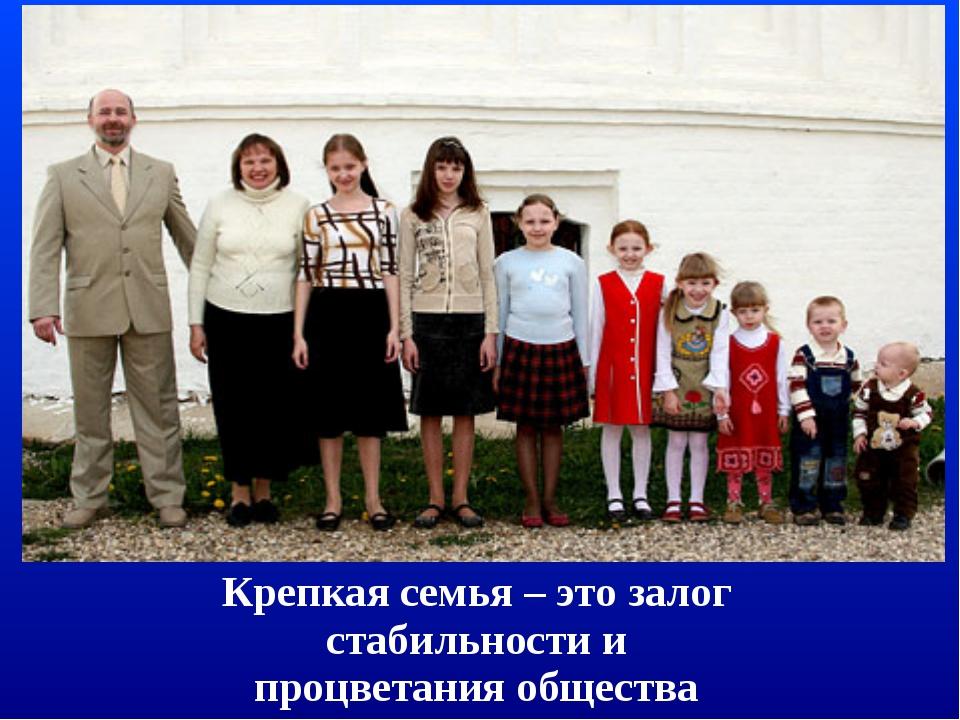 Крепкая семья – это залог стабильности и процветания общества
