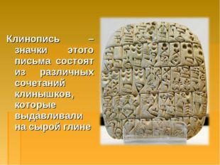 Клинопись – значки этого письма состоят из различных сочетаний клинышков, кот
