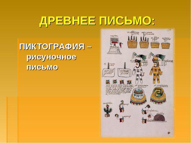 ДРЕВНЕЕ ПИСЬМО: ПИКТОГРАФИЯ – рисуночное письмо
