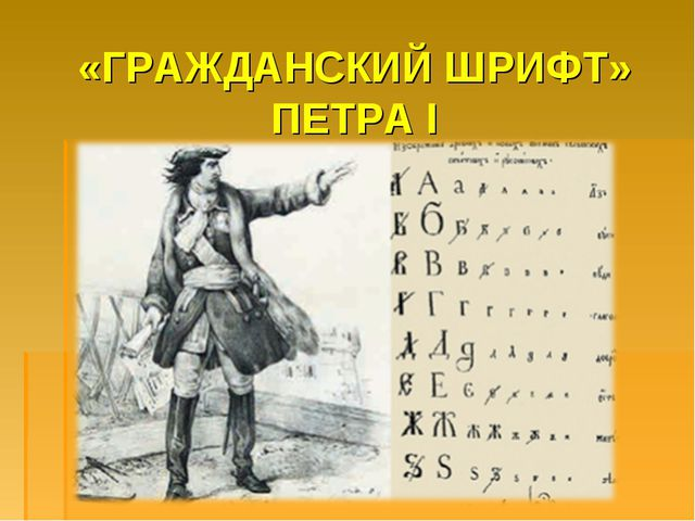 «ГРАЖДАНСКИЙ ШРИФТ» ПЕТРА I