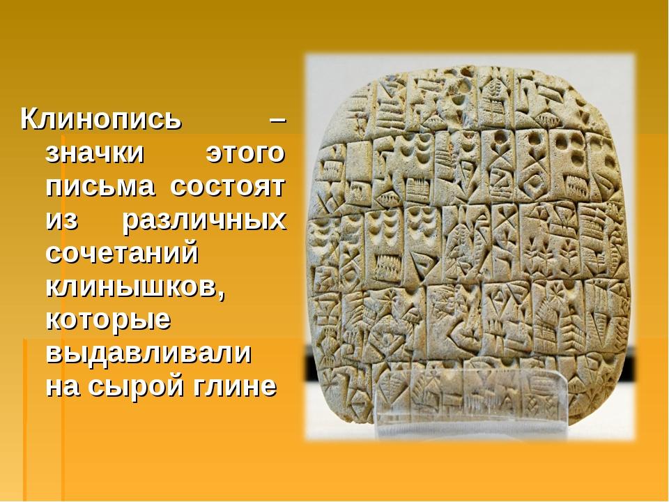 Клинопись – значки этого письма состоят из различных сочетаний клинышков, кот...