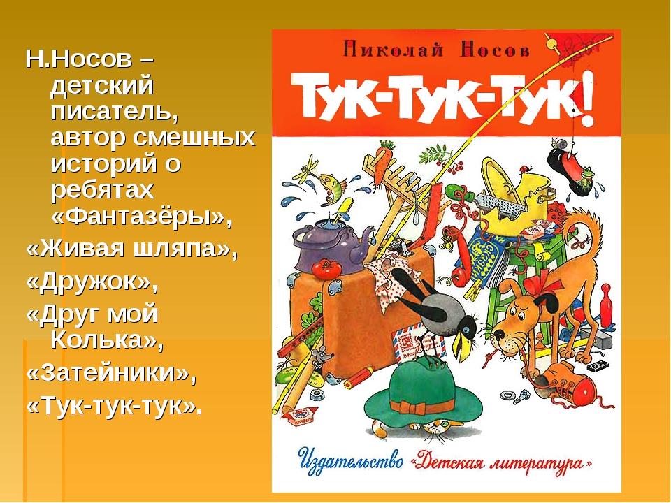 Н.Носов – детский писатель, автор смешных историй о ребятах «Фантазёры», «Жив...