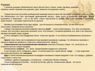 Рушник Строение рушника Шебекинского края обычно было таково: зачин; кружева