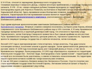 К VI-VII вв. относится зарождение Древнерусского государства. Осваивая верхо
