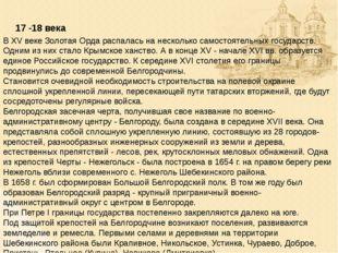В XV веке Золотая Орда распалась на несколько самостоятельных государств. Од