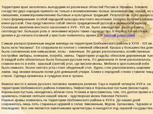 Территория края заселялась выходцами из различных областей России и Украины.