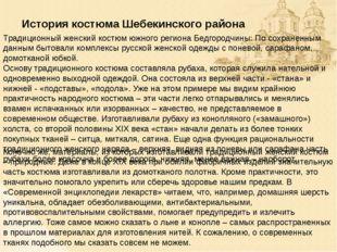 История костюма Шебекинского района Традиционный женский костюм южного регио