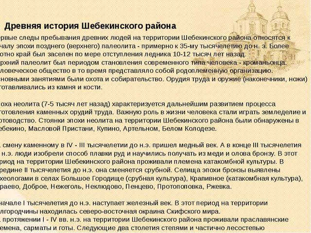 Первые следы пребывания древних людей на территории Шебекинского района отно...