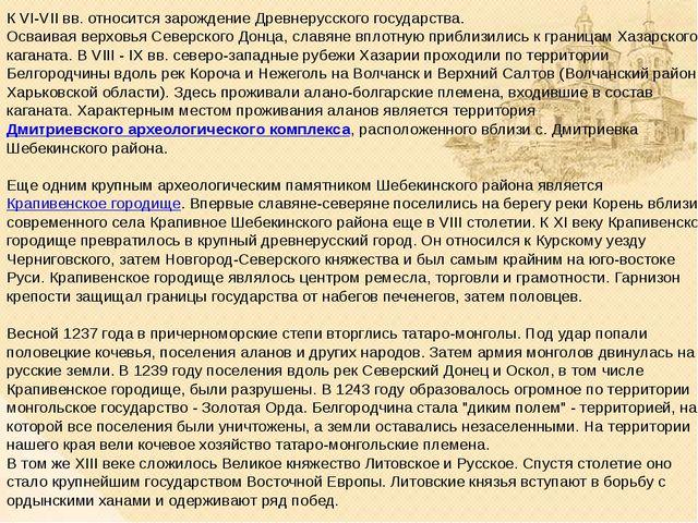 К VI-VII вв. относится зарождение Древнерусского государства. Осваивая верхо...