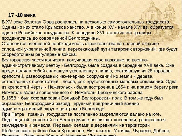 В XV веке Золотая Орда распалась на несколько самостоятельных государств. Од...