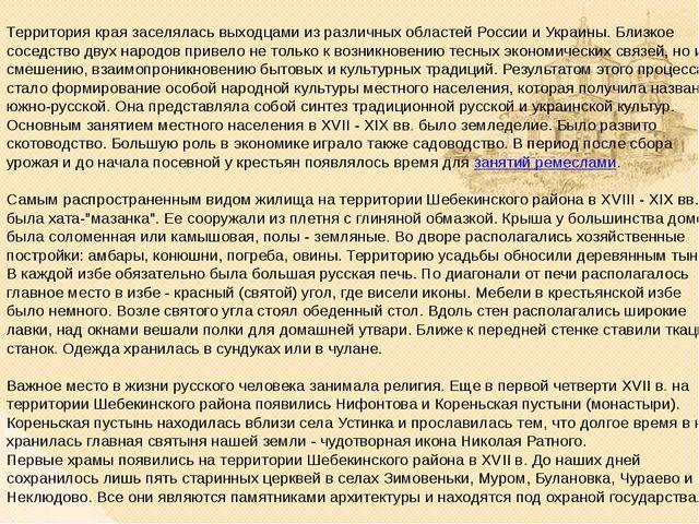 Территория края заселялась выходцами из различных областей России и Украины....