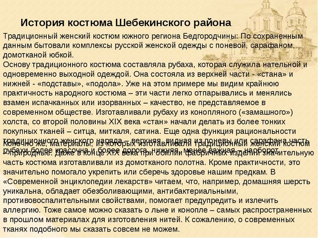 История костюма Шебекинского района Традиционный женский костюм южного регио...