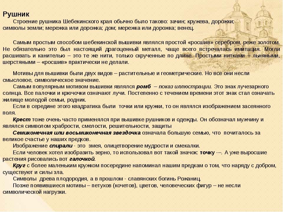 Рушник Строение рушника Шебекинского края обычно было таково: зачин; кружева...