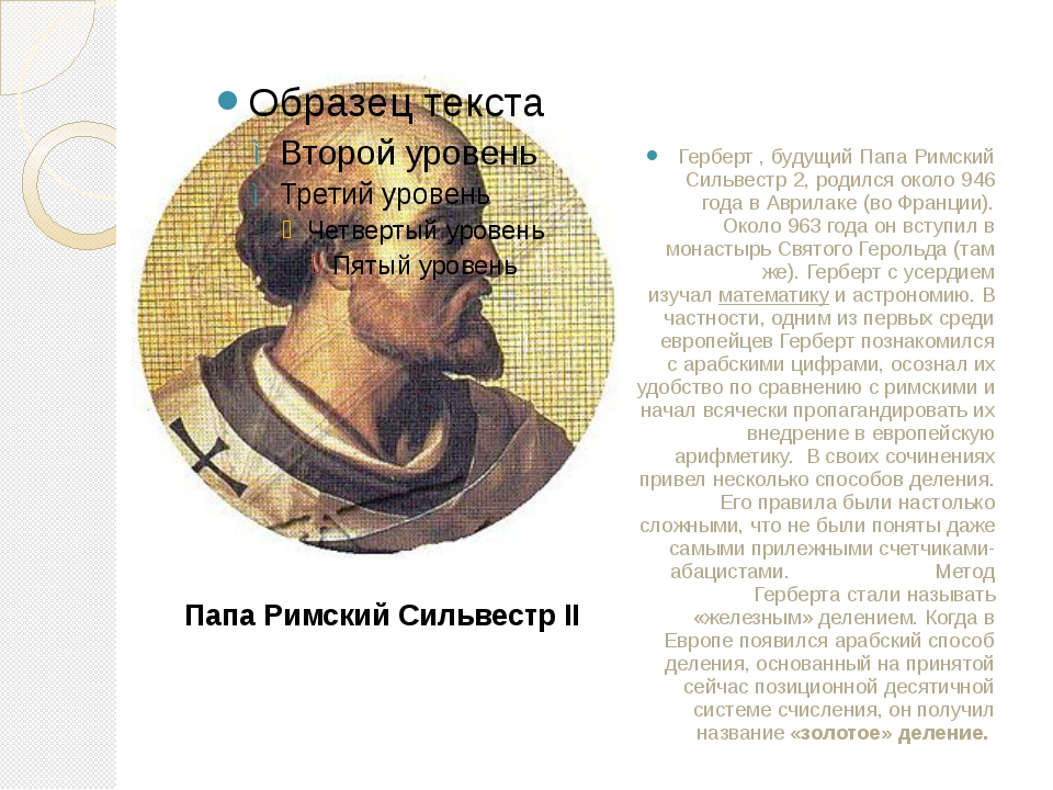 Герберт , будущий Папа Римский Сильвестр 2, родился около946 годав Аврилаке...