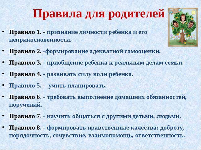Правила для родителей Правило 1. - признание личности ребенка и его неприкосн...