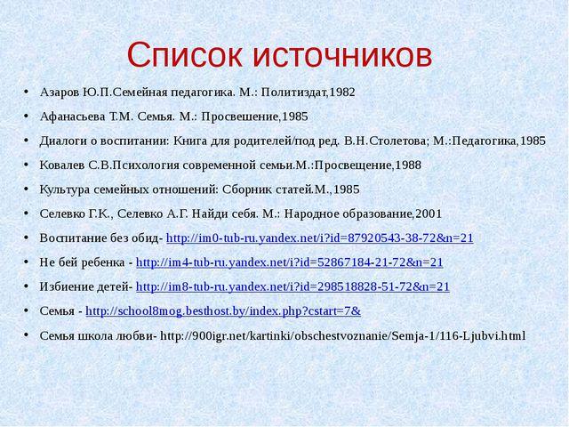 Список источников Азаров Ю.П.Семейная педагогика. М.: Политиздат,1982 Афанась...