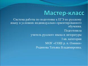 Система работы по подготовке к ЕГЭ по русскому языку в условиях индивидуально
