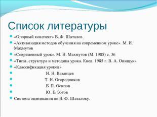 Список литературы «Опорный конспект» В. Ф. Шаталов «Активизация методов обуче