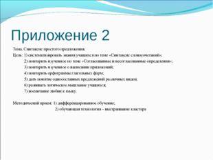 Приложение 2 Тема. Синтаксис простого предложения. Цель: 1) систематизировать