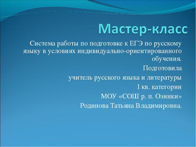 Система работы по подготовке к ЕГЭ по русскому языку в условиях индивидуально...
