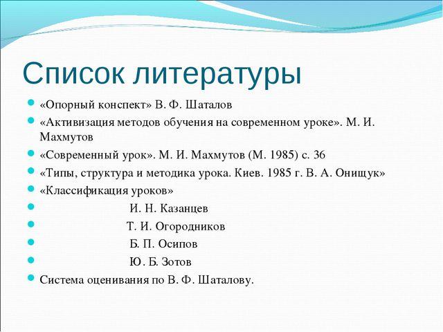 Список литературы «Опорный конспект» В. Ф. Шаталов «Активизация методов обуче...