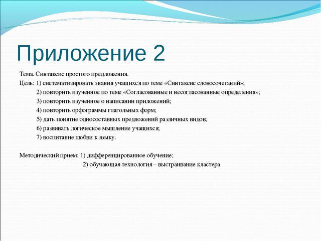 Приложение 2 Тема. Синтаксис простого предложения. Цель: 1) систематизировать...
