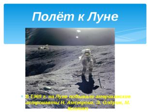 Полёт к Луне В 1969 г. на Луне побывали американские астронавты Н. Амстронг,