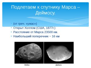 (от греч. «ужас») Открыт Холлом (США, 1877г.) Расстояние от Марса 23500 км. Н
