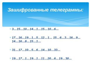 3…15…10…14…1…15…10…6… 17…16…19…1…5…12…1… 15…6…3…16…9…14…16…8…15…1… 31…17…10…5