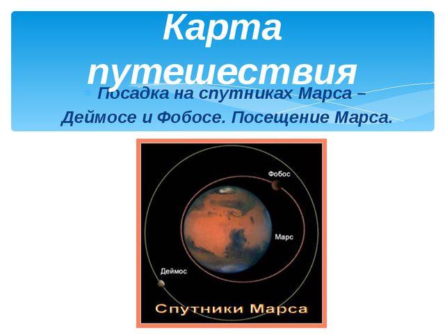 Посадка на спутниках Марса – Деймосе и Фобосе. Посещение Марса. Карта путешес...
