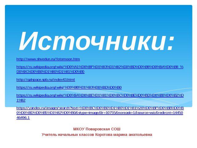 Источники: МКОУ Поваровская СОШ Учитель начальных классов Коротова марина ана...